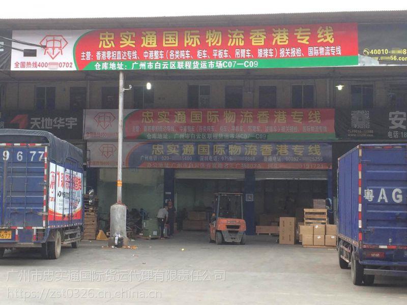 广州花都区到香港的物流专线运输—专线直达-天天发车