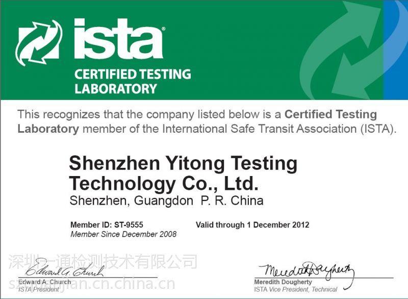 直供家具ISTA2D检测标准认证报告详解