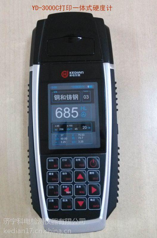 台式硬度计、便携式、数显