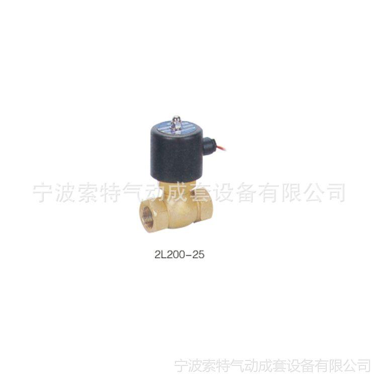【供应宁波索特 气动元件 气动阀 蒸气电磁阀 配件 2l系列二位二通图片