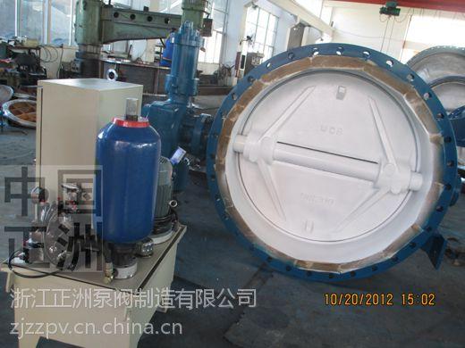 供应hd7x43h蓄能式液控蝶阀 专业生产单位图片