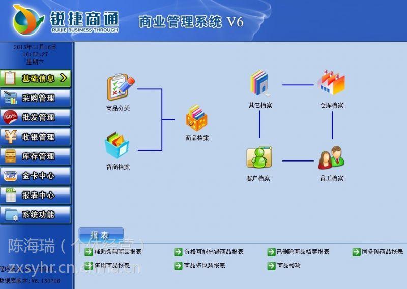供应徐州市母婴店专用收款收银系统收银软件正版图片