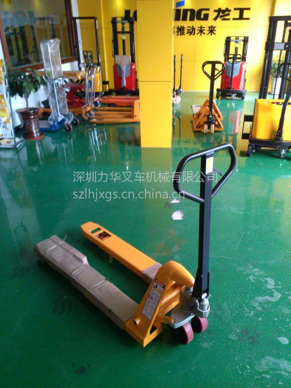 供应深圳龙工液压手动托盘车 2吨手动搬运车 液压叉车