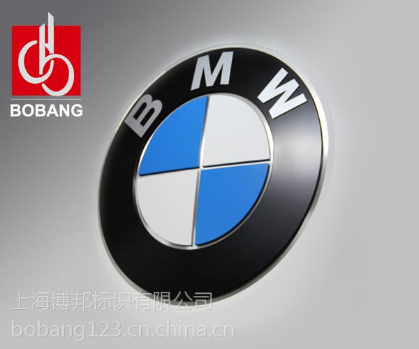 传媒,广电 广告,展览器材 广告牌 供应1050mm 宝马logo 加工商   上一图片