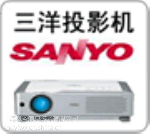 上海SANYO投影机维修点地址,三洋投影机维修电话,上门更换灯泡