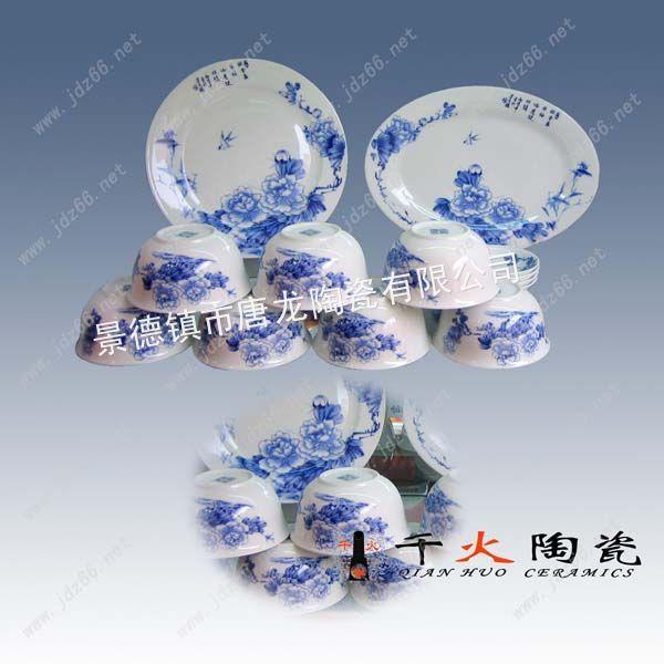 供应年终员工礼品,青花陶瓷餐具,景德镇餐具厂家