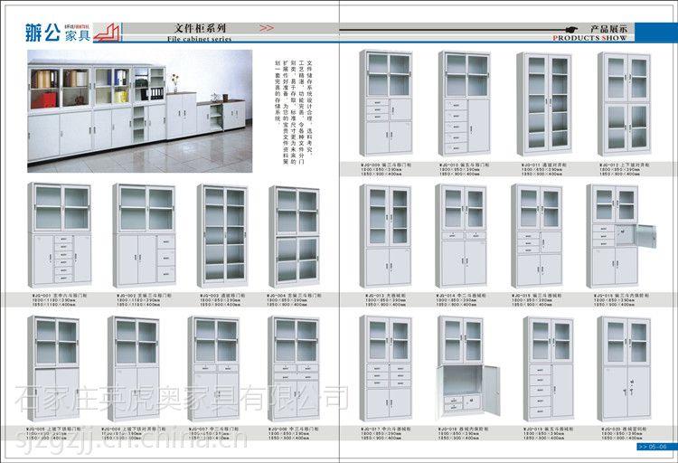 家庄采购文件柜设计计凭证柜办公请找冀虎家图纸平面图专卖家具图片