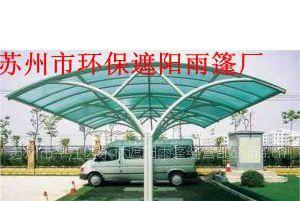 【供应阳光板自行车雨棚汽车棚】图片