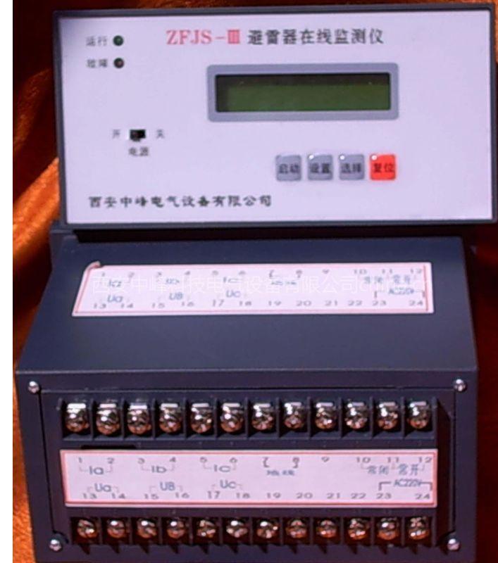 供应避雷器在线监测器