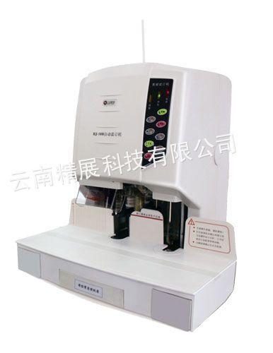 供应云南财务凭证装订机票据装订机汇金HJ-50B装订机