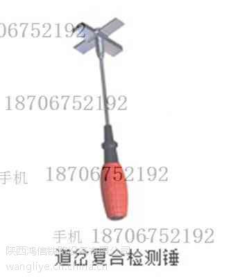 供应信号密贴检测锤