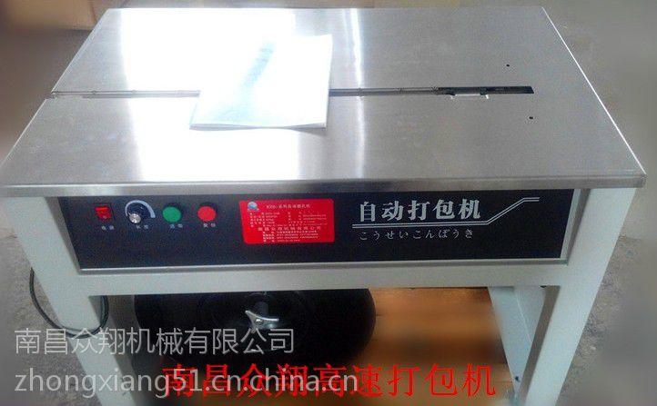 江西 南昌工厂供应KZB型系列打包机,捆扎机,纸箱自动打包机