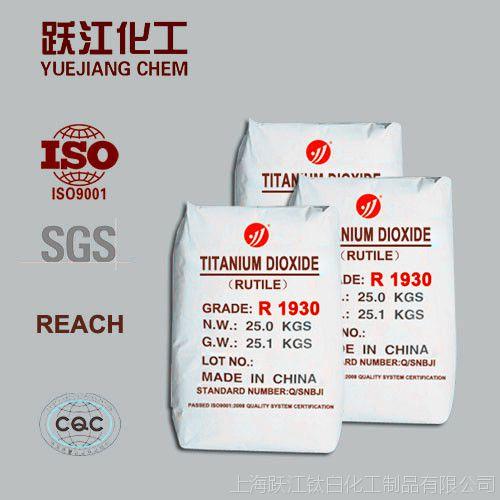 供应金红石型 R218 R1930 R216 R288 R299钛白粉