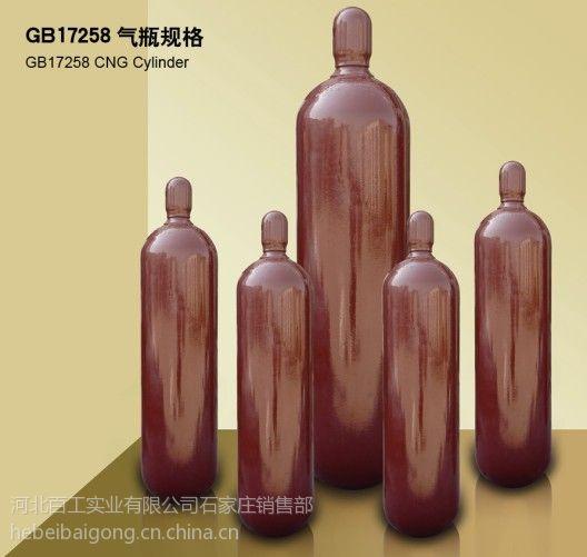 石家庄汽车天然气瓶 天然气瓶厂家 13333383888