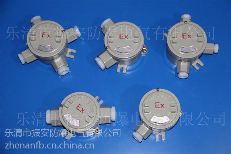 振安防爆供应防爆接线盒DN40 DN50等各种规格防爆接线盒