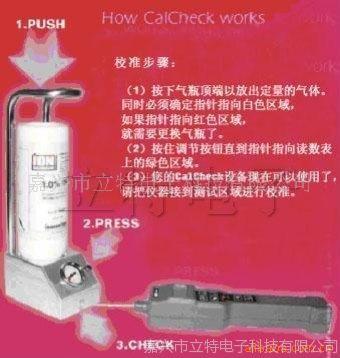 供应CalCheck 探测器校准工具