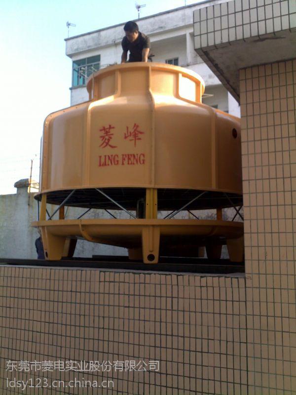 给您***优惠的价格,创造端的品质!——广东菱峰冷却塔制造有限公司(60T)