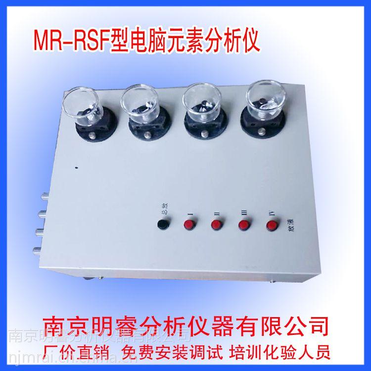 供应碳钢锰磷硅成分分析仪 南京明睿MR-RSF型