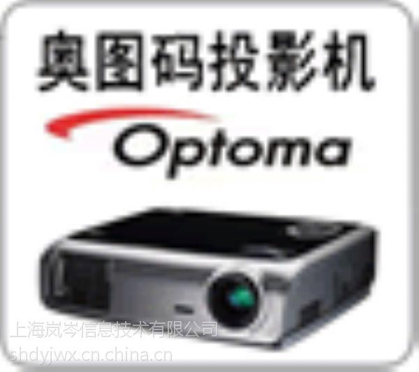 上海奥图码投影仪维修公司,维修电话,维修地址,上门更换灯泡