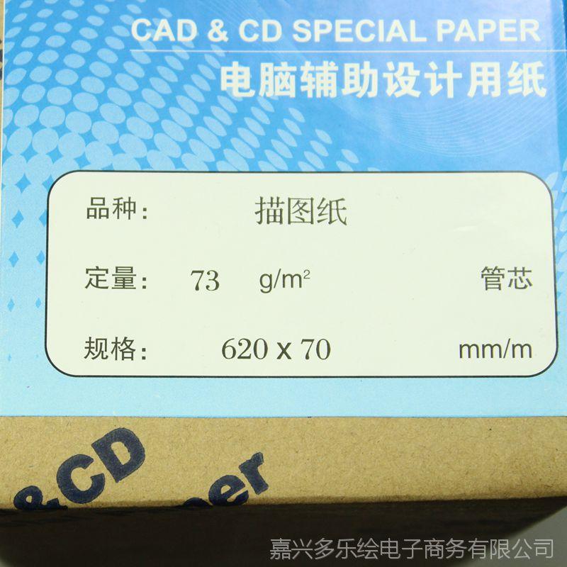 胎膜图纸纸描图纸A1CAD工程绘图纸73克620没有硫酸卷筒砖图片