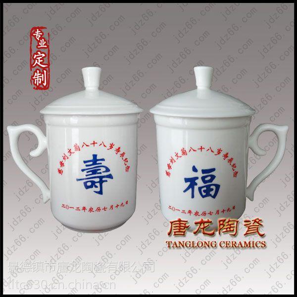 定做陶瓷寿杯 寿诞礼品定制 景德镇千火陶瓷