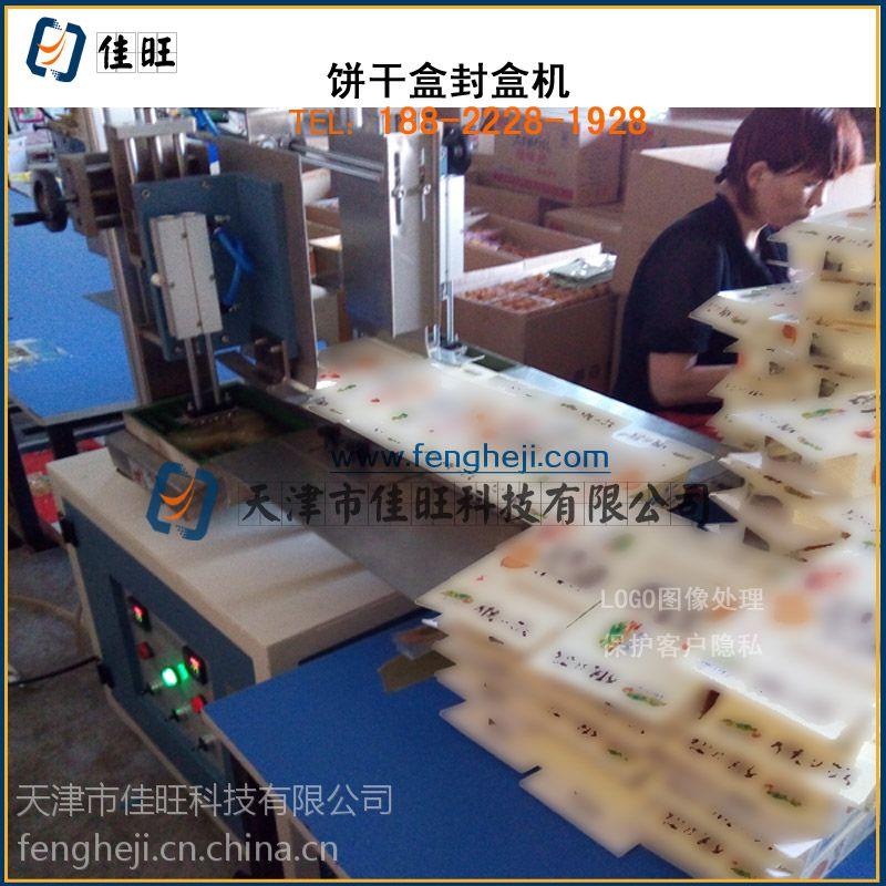 供应封盒机价格,天津厂家直销封盒机价格低、性价比高