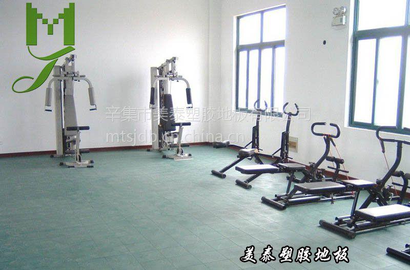 供应供应石家庄美泰优质PVC塑胶地板厂家销售