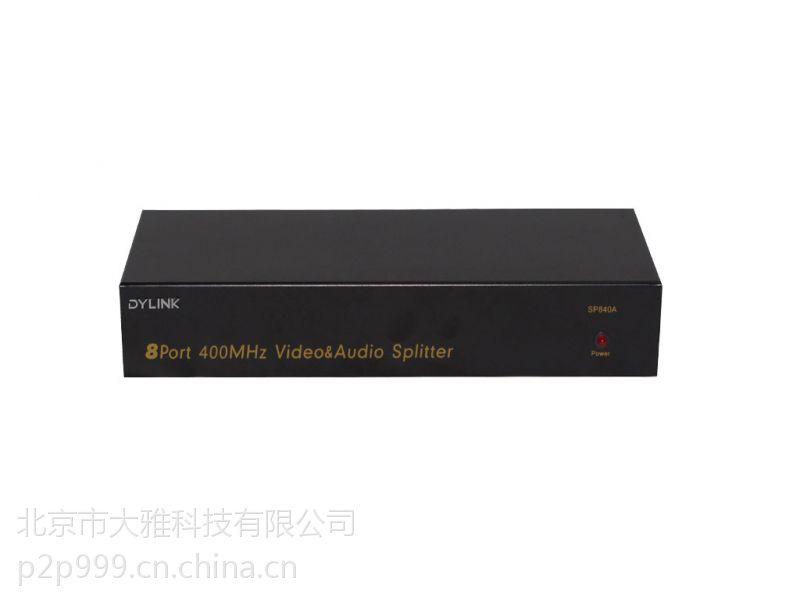 v视频VGA8视频视频分配器-辽宁-山东-北京-上海口音砍上西单人图片