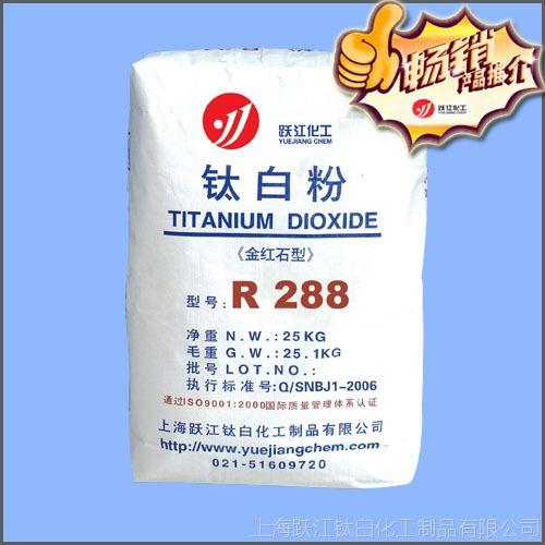 供应金红石型钛白粉R288(塑钢型材专用型)