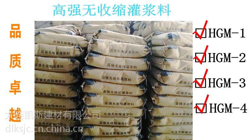 大连灌浆料价格 大连灌浆料供应商 大连微膨胀水泥
