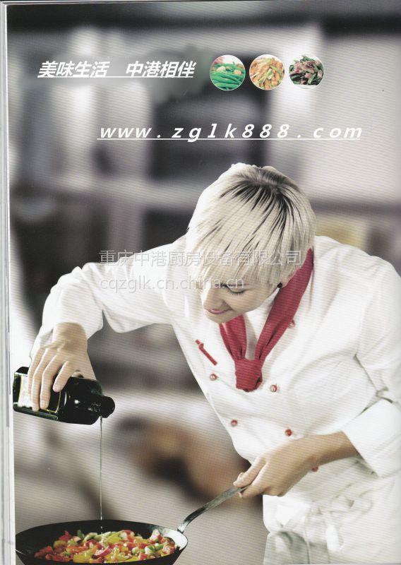 重庆中央厨房设备中港