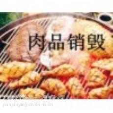 上海嘉定食品销毁处理焚烧及生化处理过期冷冻食品销毁过期啤酒摧毁