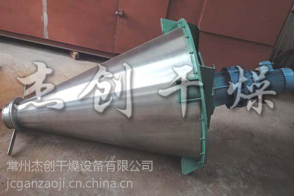 染料化工专用锥形混合机 WH系列双螺旋混合机