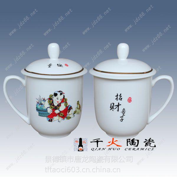 年终答谢客户礼品陶瓷茶杯定做