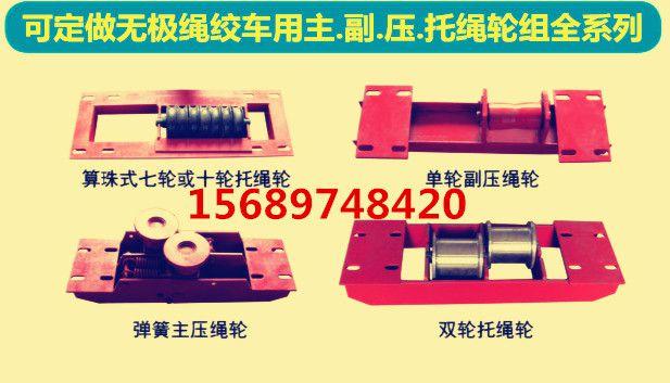 JWT900托绳轮组 无极绳绞车配件主压绳轮组 副压绳轮组