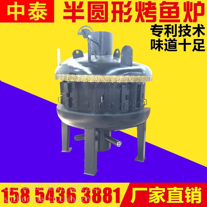 厂家直销中泰点焊ufo烤鱼炉设备 太空舱志铭烤鱼炉