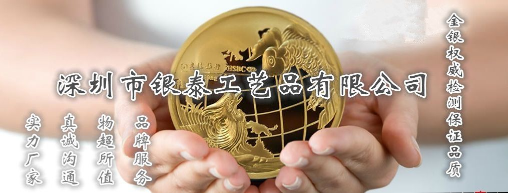 深圳市银泰工艺品有限公司