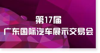 2017广东国际汽车展示交易会(秋季展)