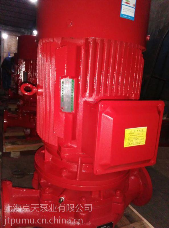 发货XBD7/35-L立式消防泵XBD8/35-L喷淋给水泵消火栓泵80米