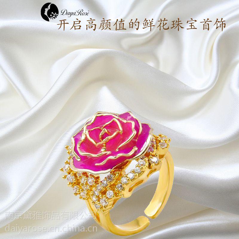 黛雅DAYA ROSE 24K金真玫瑰花饰品女戒指 13405828471 天然玫瑰花定制