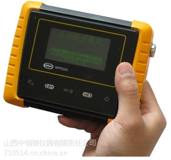 α β γ射线测量仪中国辐射防护研究院厂家直销