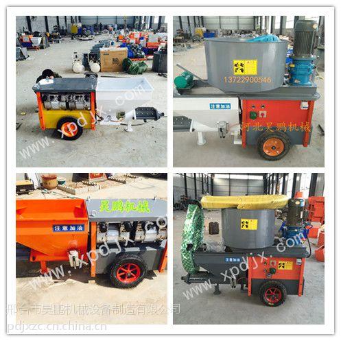 厂家供应砂浆喷涂机 快速砂浆喷涂机 水泥砂浆喷涂灌浆机价格