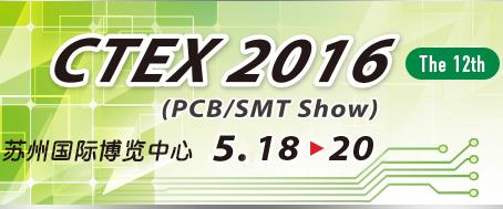 2016华东电路板暨表面贴装展览会