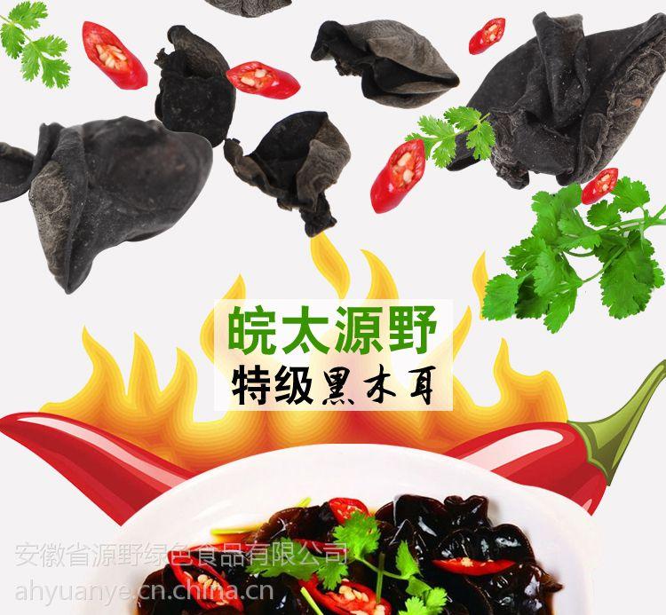 黑木耳香烟价格_黑木耳价格 优质特级黑木耳厂家 小碗耳 散装 500g 安徽皖太源野