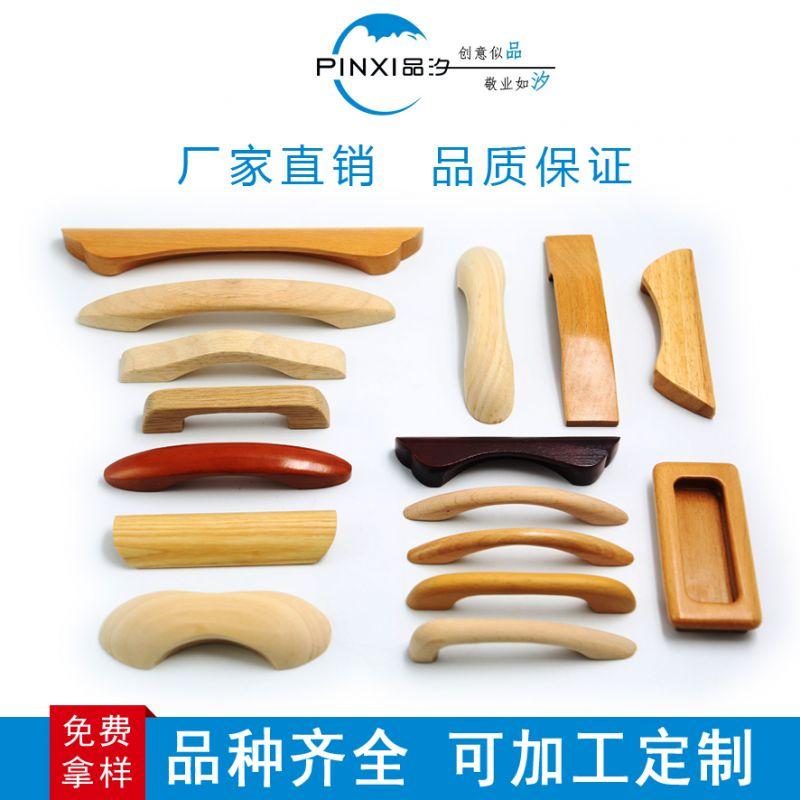 品汐各样式橱柜抽屉木拉手家具配件厂家直销规格齐全来图来样加工定制