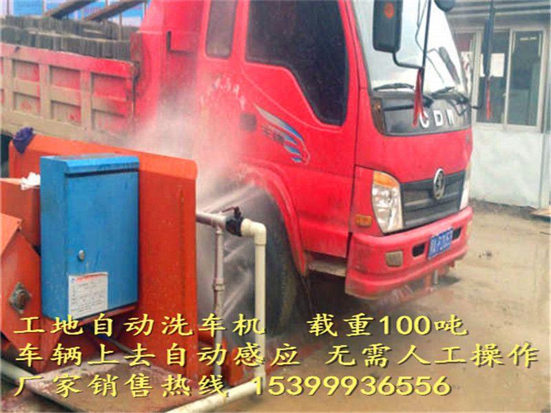 平山工地洗车机//上门安装 gb-785