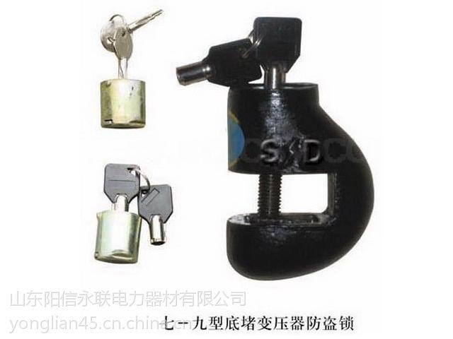 各种厂家直销变压器防盗锁