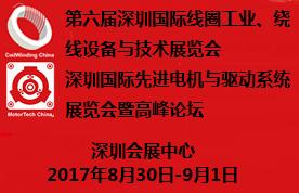 2017第六届深圳国际线圈工业、绕线设备与技术展览会 深圳国际先进电机与驱动系统展览会暨高峰论坛