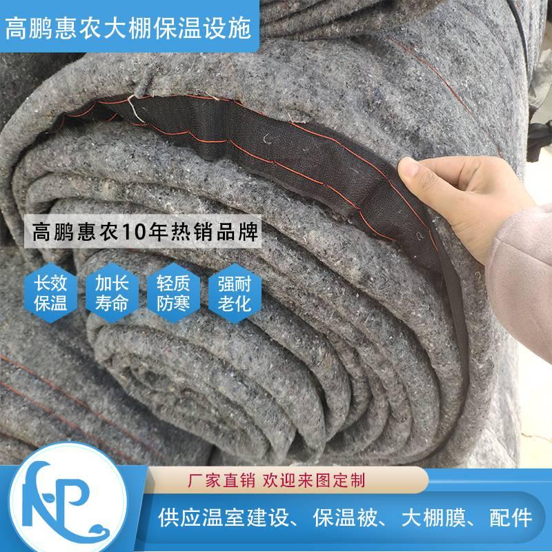 宁国蘑菇大棚棉被价格