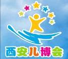 2016第二届中国(西安)儿童产业博览会